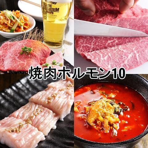 焼肉ホルモン10