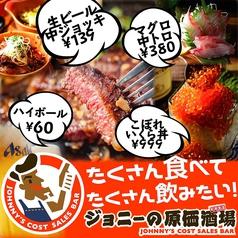 ジョニーの原価酒場&北海イクラ鍋 五反田店の写真