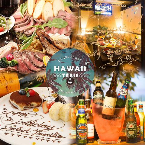 【全席個室】お洒落なハワイアン空間&豊富なアラカルトメニュー♪