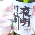 夜明け前 【 飲み口 】甘 ☆☆☆★☆☆ 辛 【 特徴 】フルーティーかつふくよかで上品な酒質は飲むたびに癒しのひと時を与えてくれます。 【 蔵 】長野県 上伊那 小野酒造
