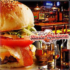 Burger&Bar アスタマニアナ Hasta Manianaの写真