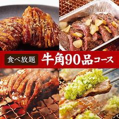 牛角 西川口店のおすすめ料理1