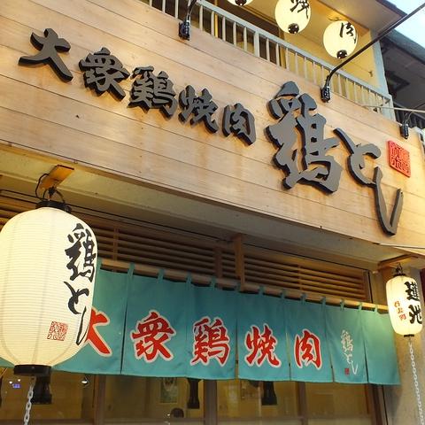 10/15 New Open!!『大衆鶏焼肉 鶏とし』 鶏肉専門の焼肉店です!