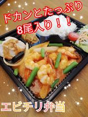 たっぷり8尾入り!エビチリ弁当!!