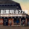 函まるずし 函館昭和店のおすすめポイント1