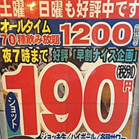 Izakaya suzumenoyado gocha no Mizu image