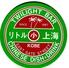 リトル上海のロゴ