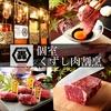 個室くずし肉割烹 轟 TODOROKI 刈谷店
