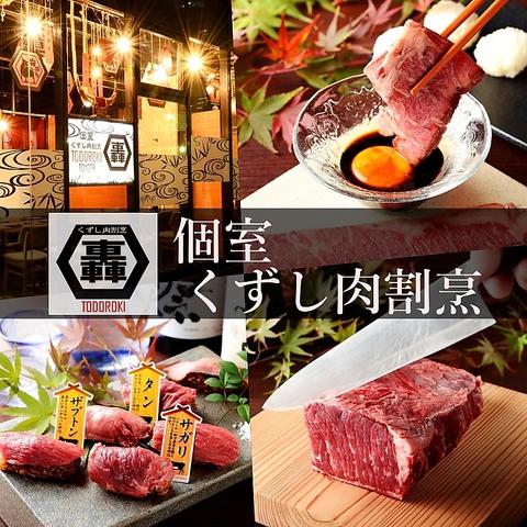 肉割烹で味わうような本格的な肉料理を、居酒屋感覚でお楽しみください。