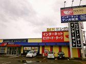 アプレシオ 呉羽店 富山のグルメ