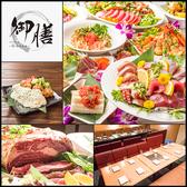 個室ダイニング 御膳 Gozen DOUYAMA DINING 宝塚市のグルメ