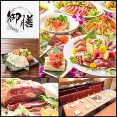 個室ダイニング 御膳 Gozen DOUYAMA DININGの写真