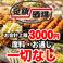 餃子の通販サイト(北海道)
