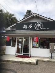 麺屋剛ROUTE3 伊集院店の写真