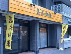 尾木カレー 北18条店の写真