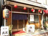 上福岡 武蔵の雰囲気2