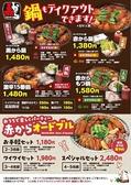赤から 焼津店のおすすめ料理2