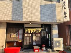 麺割烹 亀壱の写真
