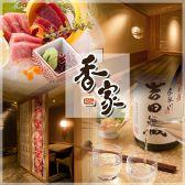 鮮魚と炭火焼 個室和食居酒屋 香家 -kouya- 立川駅前店の画像