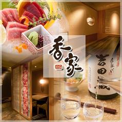香家 こうや 立川駅前店の写真
