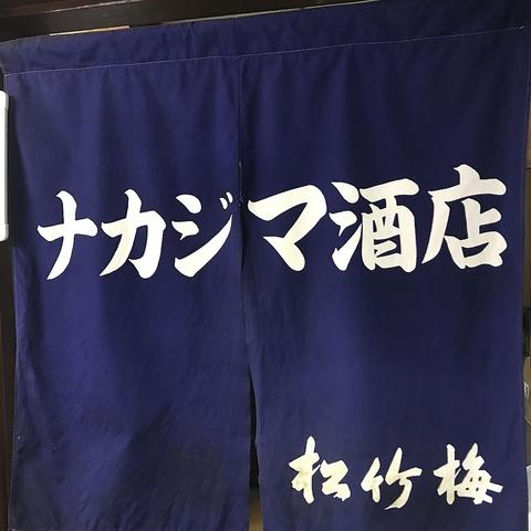 ナカジマ酒店