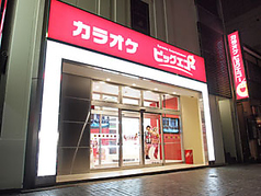 ビッグエコー BIG ECHO 帯広駅前店の写真