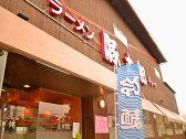 豚太郎 新居浜店 愛媛のグルメ