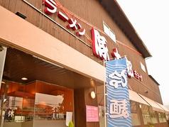 豚太郎 新居浜店の写真