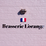 オールフレンチにこだわるのが【Brasserie Lorange】