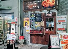きしから 春日野道店の写真