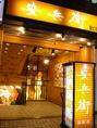 長岡駅近!オレンジの看板が目印!ゆったり飲むなら、会社宴会でわいわい楽しむなら安兵衛で決まり!アーケードの中なので雨の日も安心!