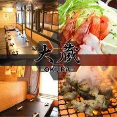 旬の鮮魚と産直野菜 大蔵 池袋西口店の特集写真
