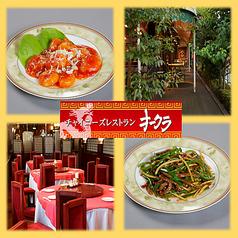 チャイニーズレストラン オークラの写真
