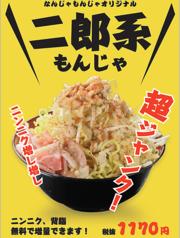 なんじゃもんじゃ お好み焼き酒場 新宿店のおすすめ料理1