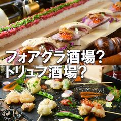 大衆ロッシーニ 栄伏見店の写真