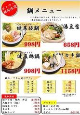 瞬彩 永山店のおすすめ料理1