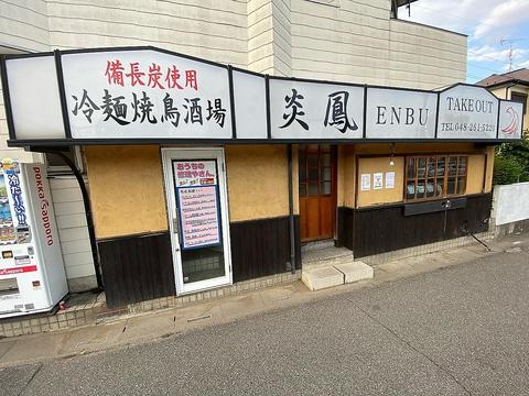 冷麺焼鳥酒場 炎鳳 東浦和店