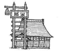 織匠の写真