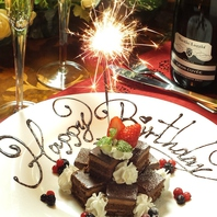 誕生日や記念日。大切なひと時をお過ごしください。