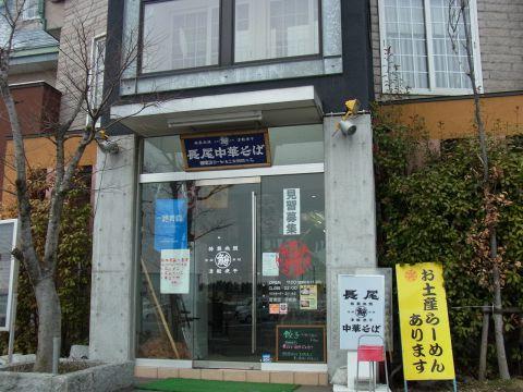 長尾中華そば・西バイパス本店