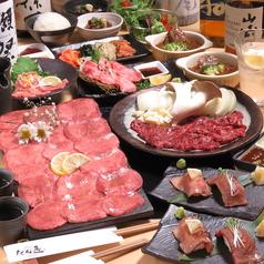 石焼き牛タン専門店 たん匠のおすすめ料理1
