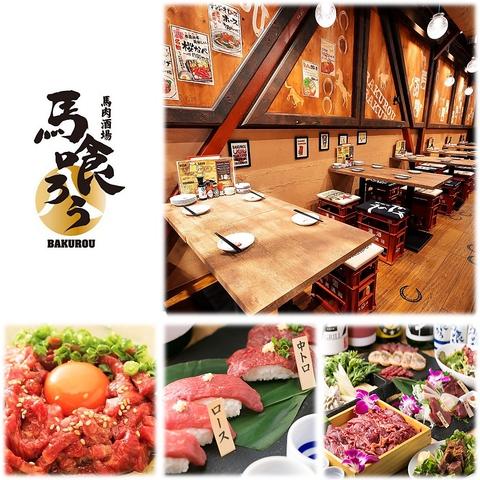 【馬肉卸直営】東京で話題の馬肉居酒屋が岐阜に出店!肉寿司&桜鍋は絶品