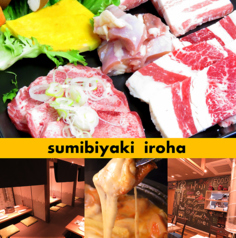 sumibiyaki iroha いろはの写真