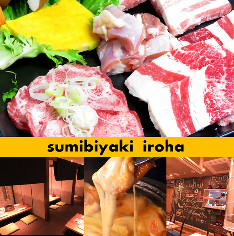 Sumibiyakiiroha image