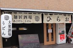 麺匠酒場ひらおの写真