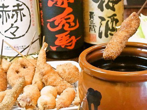 カラッとさっくりを秘伝の特製ソースで!旨い串カツと旬のお刺身がございます!