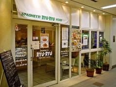 RYURYU 阪急六甲駅店の写真