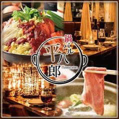 もつ鍋&しゃぶしゃぶ食べ放題 平八郎 へいはちろう 新宿東口店の写真