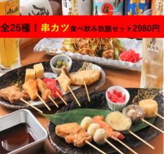 大ざとや 魚町北店のおすすめ料理1