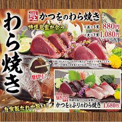 炭火わらやき屋 駅前六甲道本店のおすすめ料理1